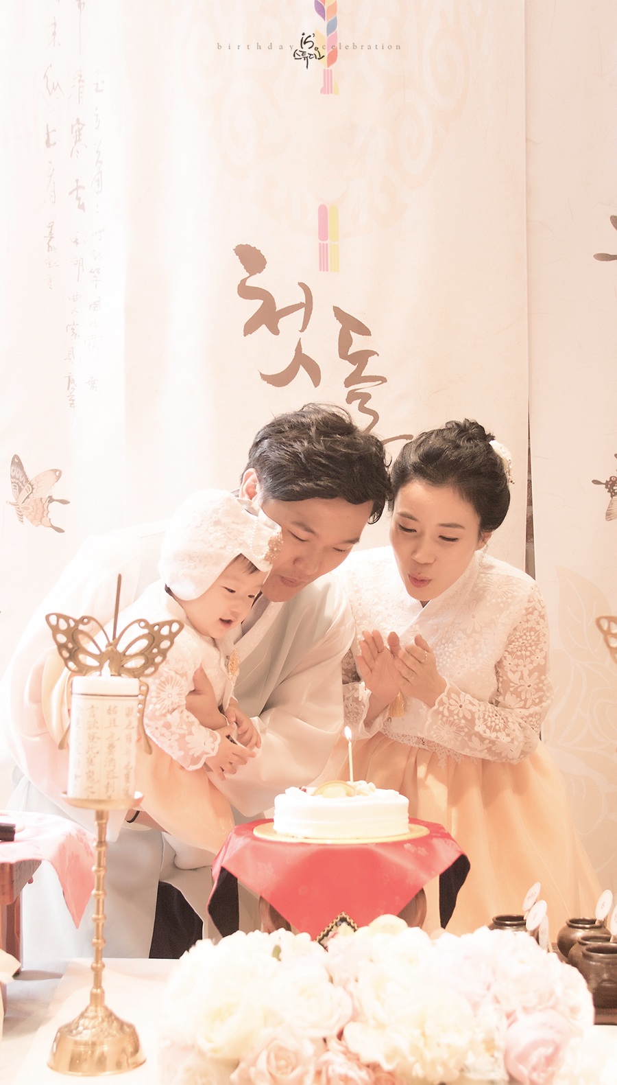 첫번째 생일  first birthday story.