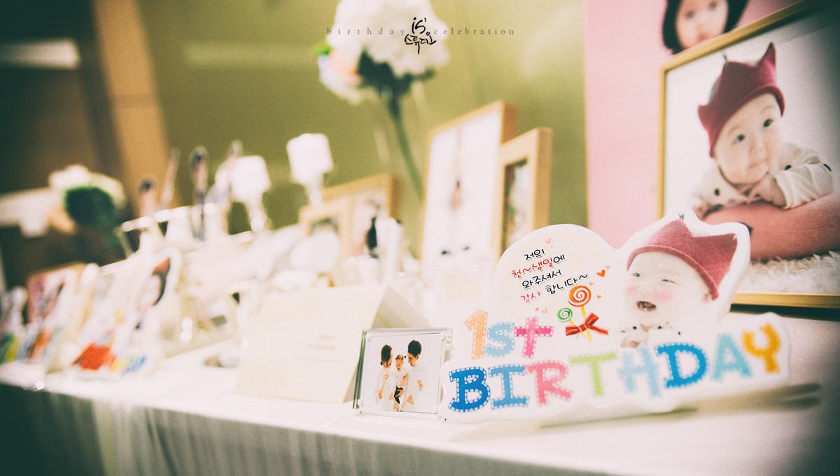 혜리의 1st Birthday Celebration